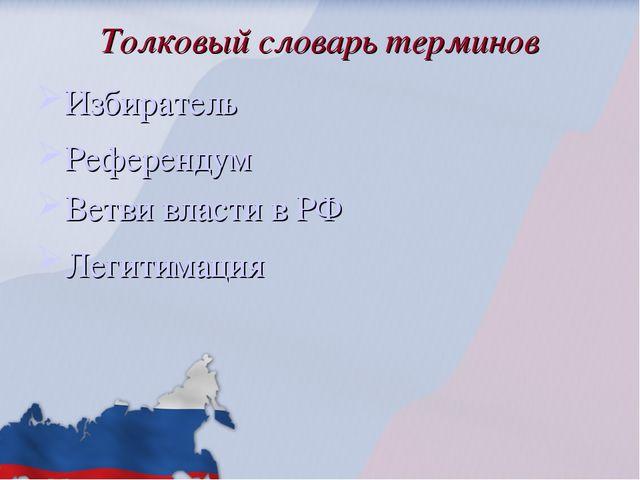 Толковый словарь терминов Избиратель Референдум Ветви власти в РФ Легитимация