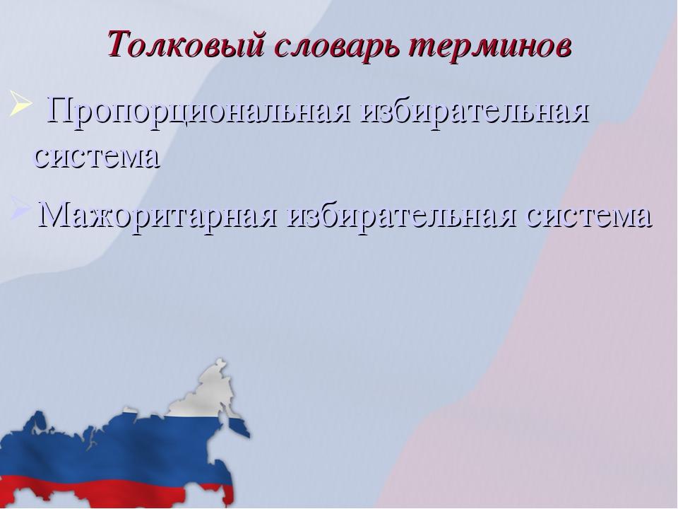 Толковый словарь терминов Пропорциональная избирательная система Мажоритарная...