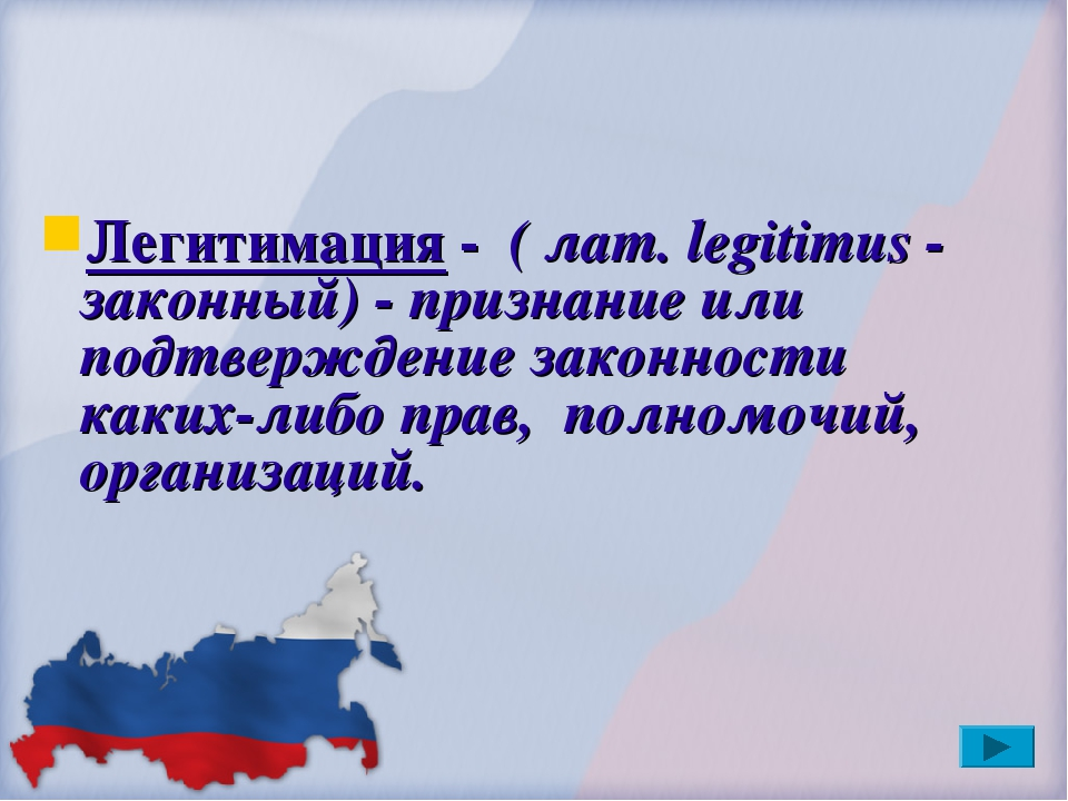 Легитимация - ( лат. legitimus - законный) - признание или подтверждение зак...