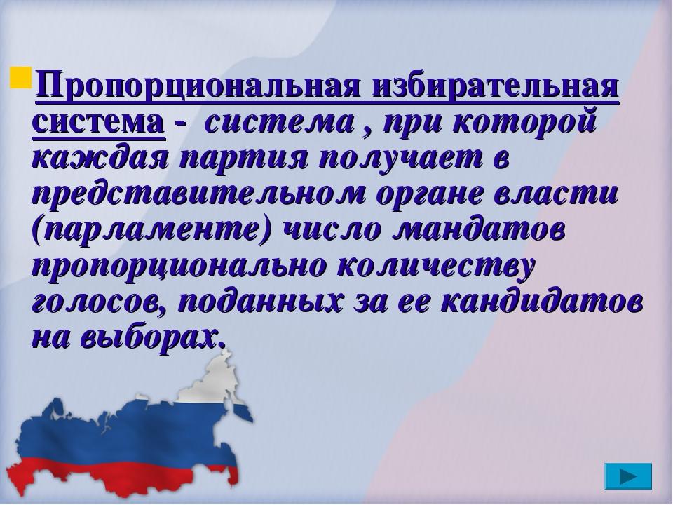 Пропорциональная избирательная система - система , при которой каждая партия...