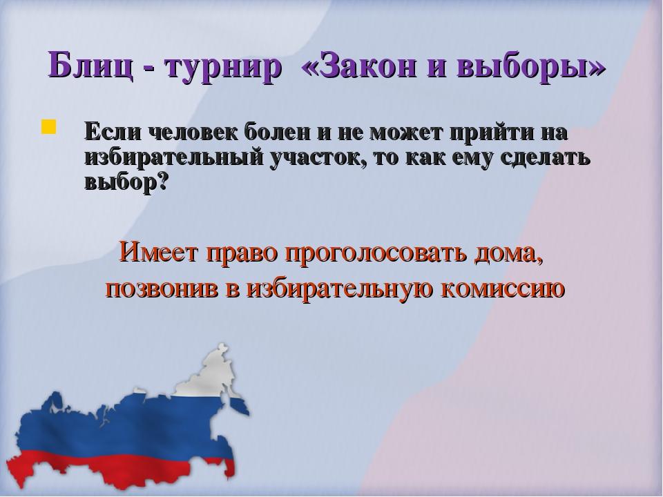 Блиц - турнир «Закон и выборы» Если человек болен и не может прийти на избира...