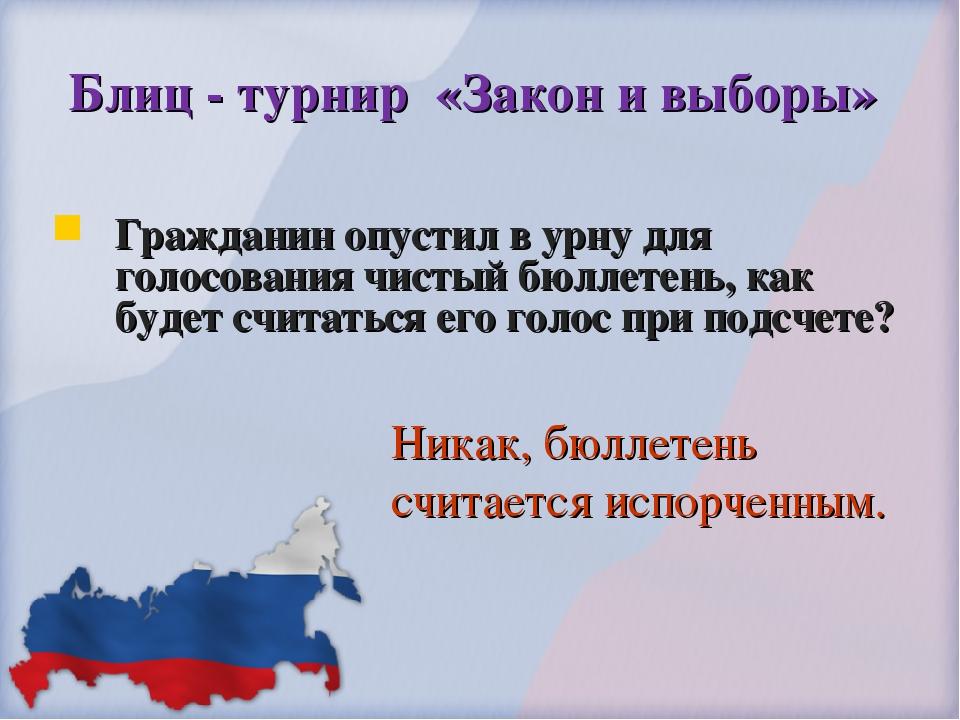 Блиц - турнир «Закон и выборы» Гражданин опустил в урну для голосования чисты...