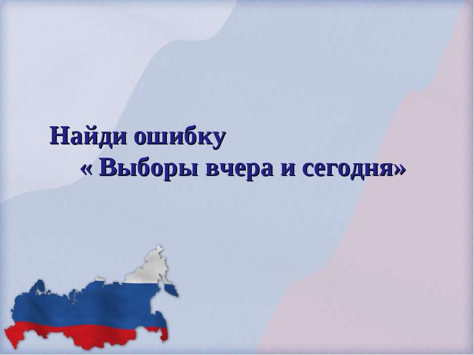 Найди ошибку « Выборы вчера и сегодня»