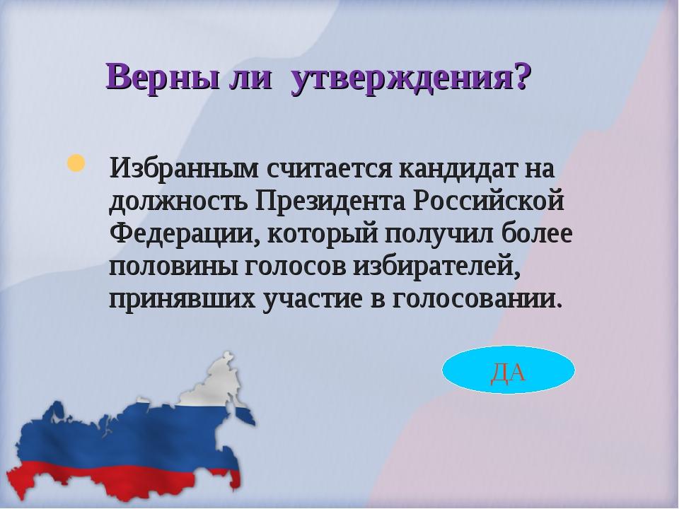 Избранным считается кандидат на должность Президента Российской Федерации, ко...