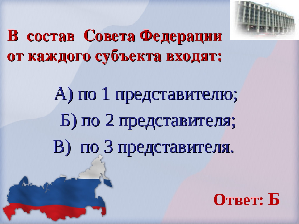 В состав Совета Федерации от каждого субъекта входят: А) по 1 представителю;...