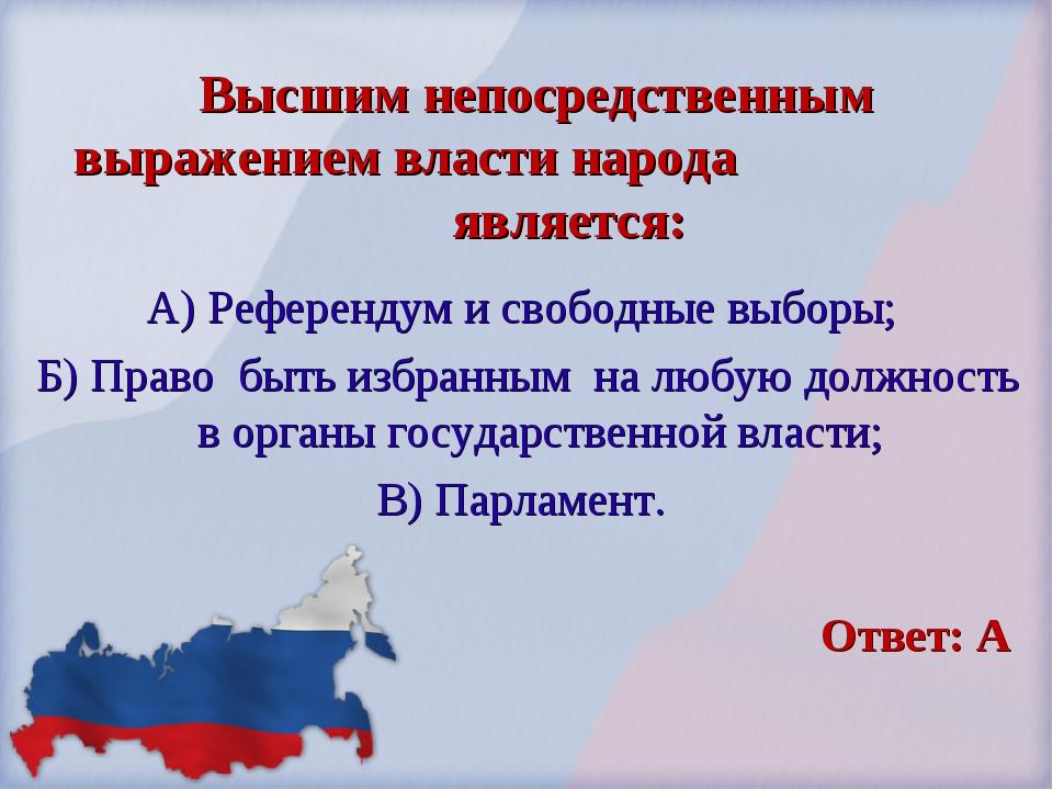 Высшим непосредственным выражением власти народа является: А) Референдум и св...
