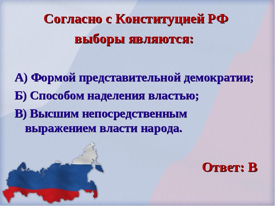 Согласно с Конституцией РФ выборы являются: А) Формой представительной демокр...