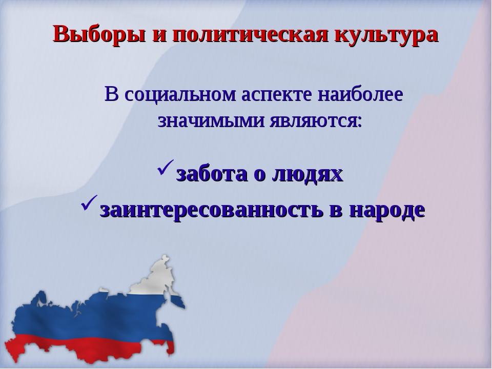 Выборы и политическая культура забота о людях заинтересованность в народе В с...