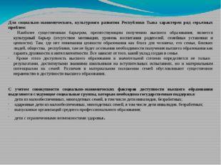 Для социально-экономического, культурного развития Республики Тыва характерен