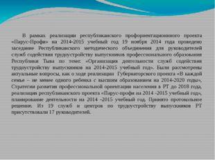 В рамках реализации республиканского профориентационнного проекта «Парус-Пр