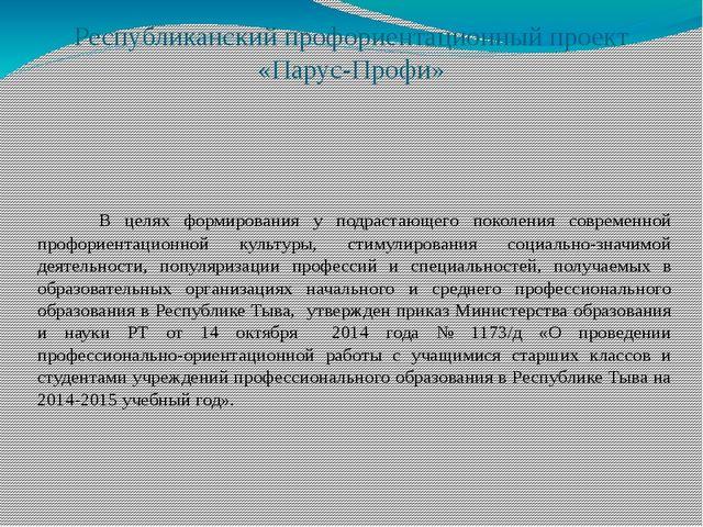 Республиканский профориентационный проект «Парус-Профи» В целях формирования...