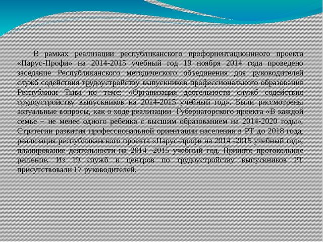 В рамках реализации республиканского профориентационнного проекта «Парус-Пр...