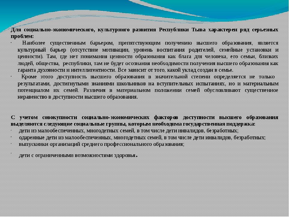 Для социально-экономического, культурного развития Республики Тыва характерен...
