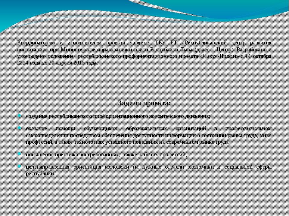 Координатором и исполнителем проекта является ГБУ РТ «Республиканский центр...