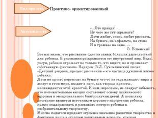 Вид проекта Практико- ориентированный Актуальность Авторский проект на развит