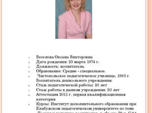Информационный лист педагога Веселова Оксана Викторовна Дата рождения: 23 мар