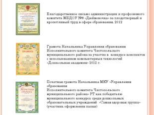 Благодарственное письмо администрации и профсоюзного комитета МБДОУ №8 «Дюймо