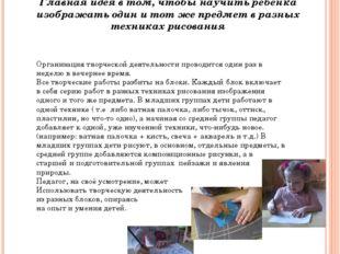 Содержание проекта Данный проект направлен на обучение детей нетрадиционным в