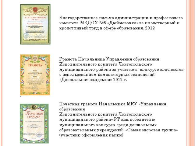 Благодарственное письмо администрации и профсоюзного комитета МБДОУ №8 «Дюймо...