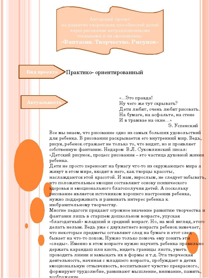 Вид проекта Практико- ориентированный Актуальность Авторский проект на развит...