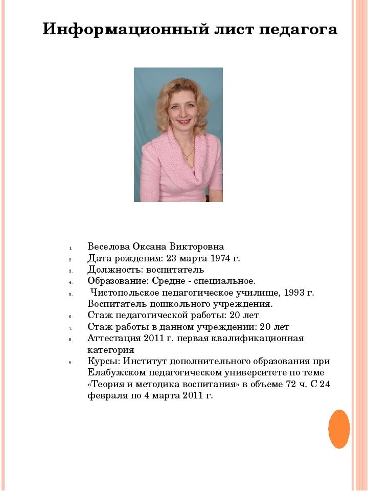Информационный лист педагога Веселова Оксана Викторовна Дата рождения: 23 мар...
