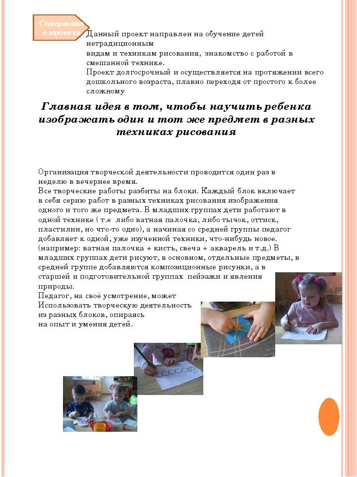 Содержание проекта Данный проект направлен на обучение детей нетрадиционным в...