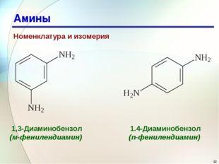 * Амины Номенклатура и изомерия 1,3-Диаминобензол (м-фенилендиамин) 1.4-Диами