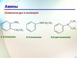 * Амины Номенклатура и изомерия 2-Этиланилин N-Этиланилин N,N-диэтиланилин