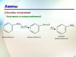 * Амины Способы получения Получение из нитросоединений
