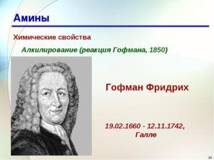 * Амины Химические свойства Алкилирование (реакция Гофмана, 1850) 19.02.1660