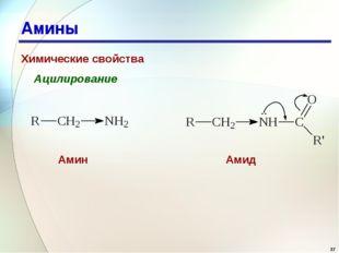 * Амины Химические свойства Ацилирование Амин Амид