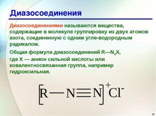 * Диазосоединения Диазосоединениями называются вещества, содержащие в молекул