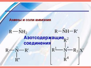 Азотсодержащие соединения *  Амины и соли аммония