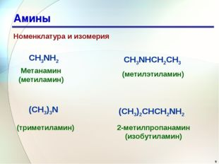 * Амины Номенклатура и изомерия 2-метилпропанамин (изобутиламин) CH3NH2 CH3NH
