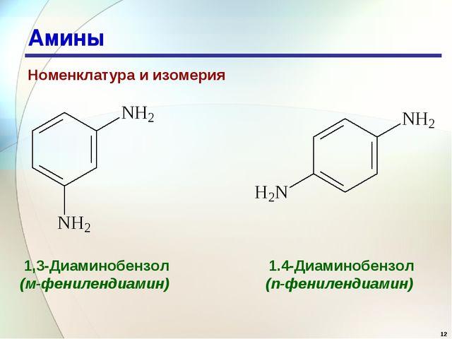 * Амины Номенклатура и изомерия 1,3-Диаминобензол (м-фенилендиамин) 1.4-Диами...