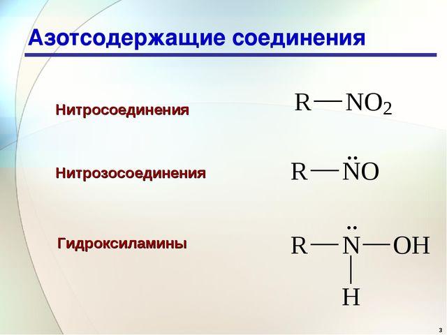 * Азотсодержащие соединения Нитросоединения Нитрозосоединения Гидроксиламины