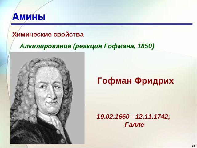 * Амины Химические свойства Алкилирование (реакция Гофмана, 1850) 19.02.1660...