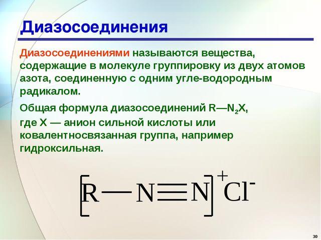 * Диазосоединения Диазосоединениями называются вещества, содержащие в молекул...