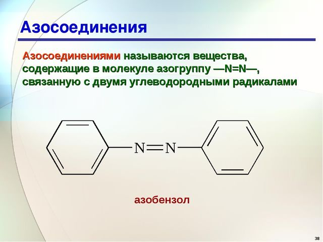 * Азосоединения Азосоединениями называются вещества, содержащие в молекуле аз...