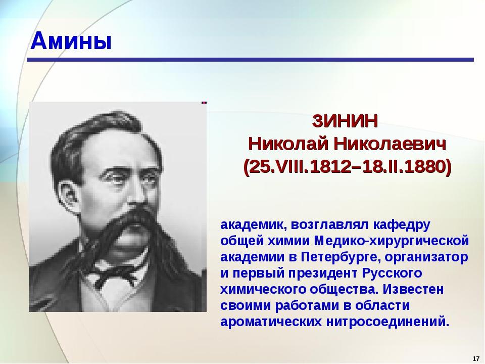 * Амины ЗИНИН Николай Николаевич (25.VIII.1812–18.II.1880) академик, возглавл...