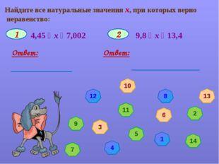 Найдите все натуральные значения х, при которых верно неравенство: 1 4,45 ˂ х