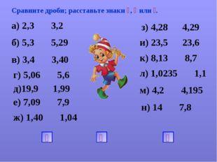 Сравните дроби; расставьте знаки ˂, ˃ или ꞊. а) 2,3 3,2 и) 23,5 23,6 з) 4,28