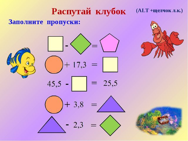 Распутай клубок Заполните пропуски: (АLT +щелчок л.к.)