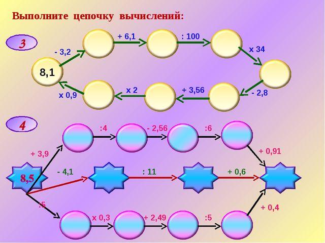Выполните цепочку вычислений: 3 4 - 3,2 + 6,1 : 100 х 34 - 2,8 + 3,56 х 2 х 0...