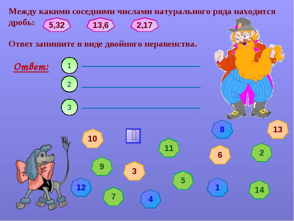 Между какими соседними числами натурального ряда находится дробь: Ответ: 1 3...