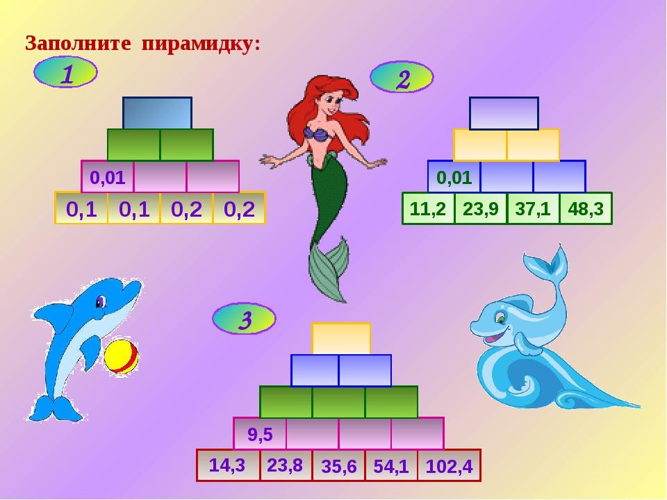 Заполните пирамидку: 1 0,1 0,1 0,2 0,2 0,01 2 0,01 3 35,6 54,1 102,4 9,5 14,3...