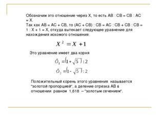 Обозначим это отношение через Х, то есть АВ : СВ = СВ : АС = Х. Так как АВ =