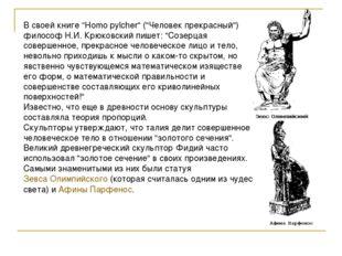 """В своей книге """"Homo pylcher"""" (""""Человек прекрасный"""") философ Н.И. Крюковский п"""