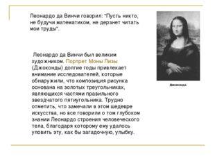 "Леонардо да Винчи говорил: ""Пусть никто, не будучи математиком, не дерзнет чи"