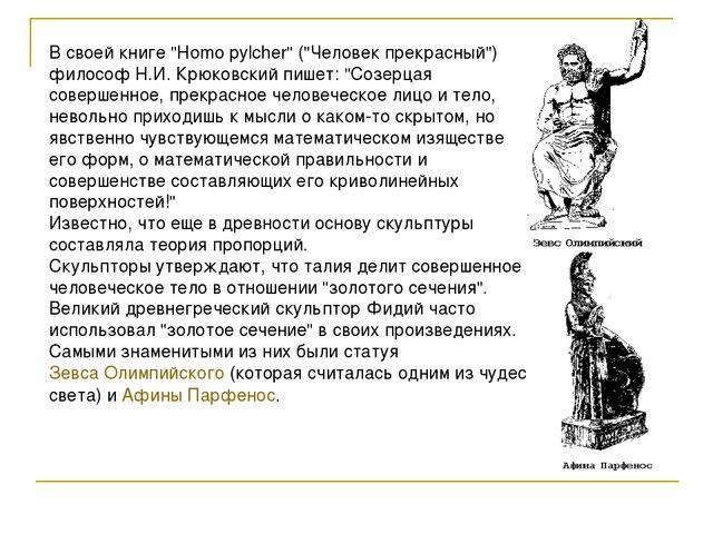 """В своей книге """"Homo pylcher"""" (""""Человек прекрасный"""") философ Н.И. Крюковский п..."""